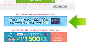 イオンカード他券種選択ページ