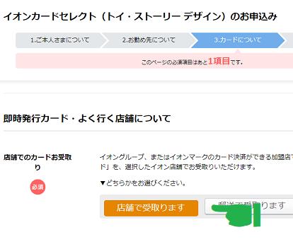 フォーム内の即日発行申し込みイオン仮カード