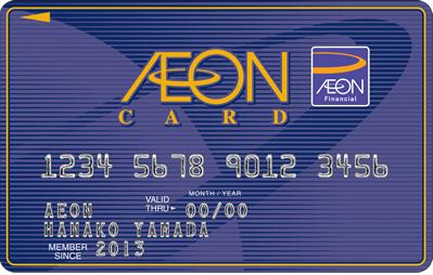イオン仮カード