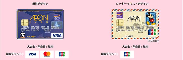aeon card イオンカードとクレジットブランド