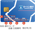 ローソン銀行キャッシュカード