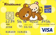 リラックマイオンカード