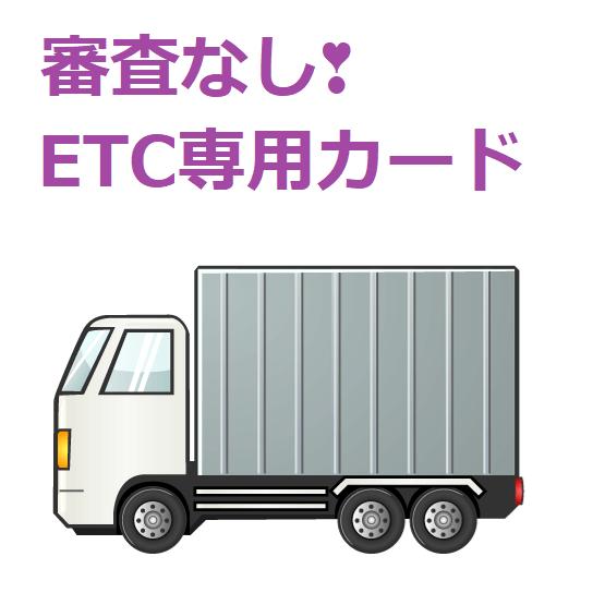 ETCカード審査なし(業務用車両イメージ)