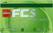 審査なし法人ガシリン専用クレジットカード(エネオス)