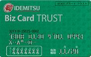 審査なし法人ガソリン専用クレジットカード(出光)