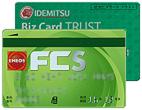 審査なし法人ガソリン専用クレジットカード2種類