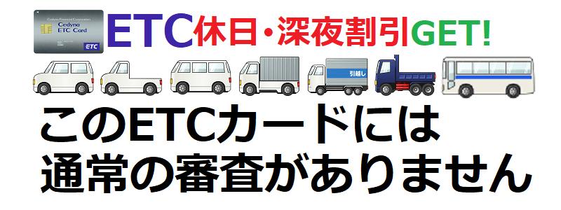 ETCカードと業務用車両のイメージ
