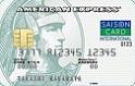 セゾンパール・アメリカン・エクスプレス・カード