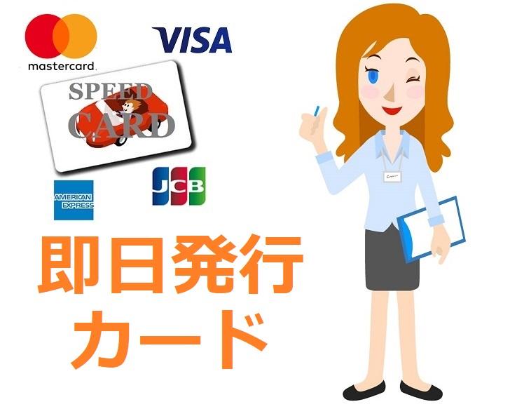 即日発行クレジットカードIMAGE