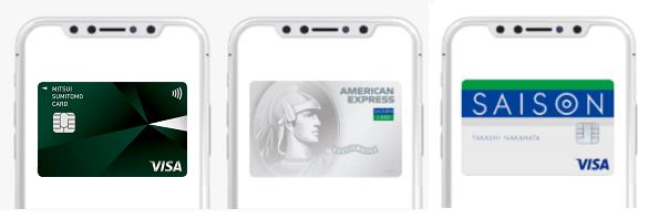 ナンバーレスなデジタルカード3種