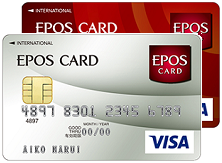 エポスカード2種類券面