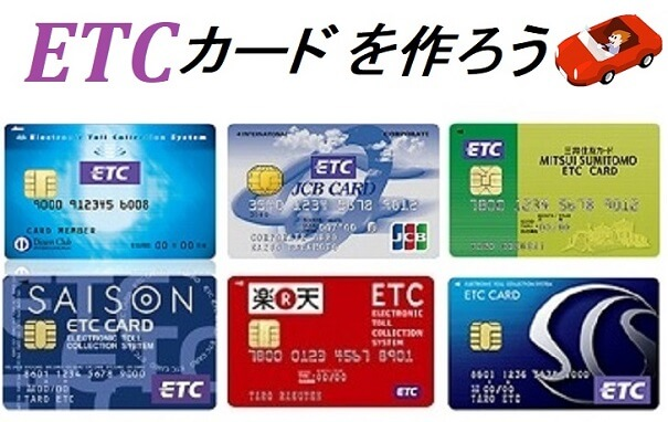 ETCカードを作ろう(即日・郵送・複数)