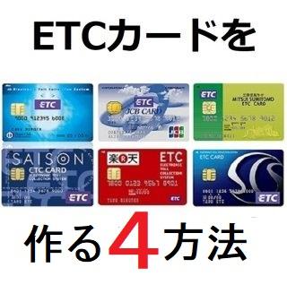 ETCカードを作る4方法