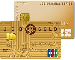 JCBゴールドカード&WEB限定