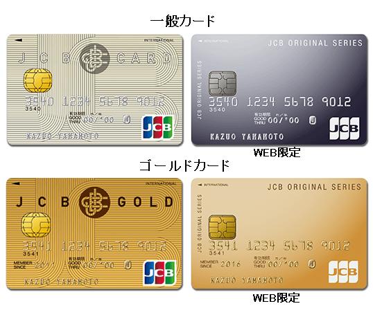 JCBカード翌日お届け可能券種(一般・ゴールド)