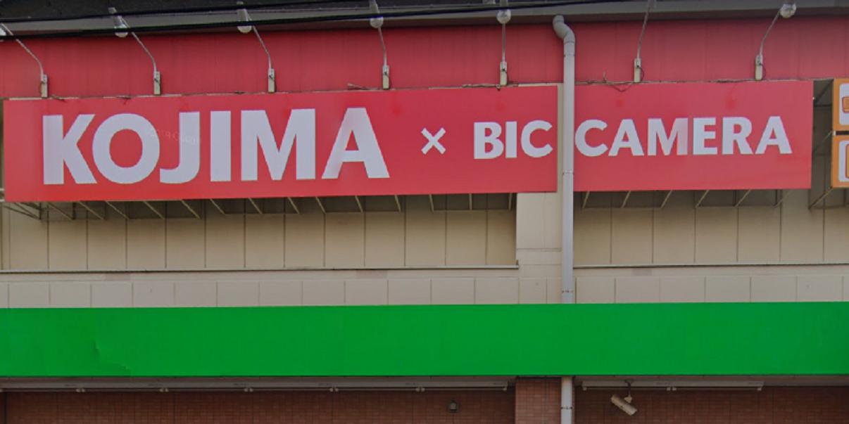 コジマ・ビックカメラ店舗