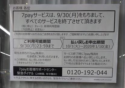 JR大阪駅構内売店「セブン・キオスク』のセブンペイ・サービス終了告知