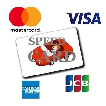 即日発行クレジットカード(車ほどのスピード感)