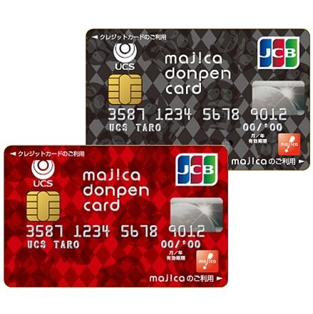 マジカ ドンペン カード マジカカードが登録できない?ややこしいドンキカードの種類解説とマ...