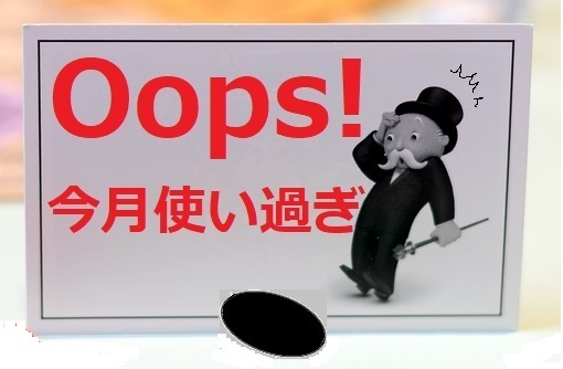 Oops!今月使い過ぎ!