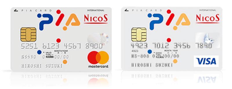 ぴあニコスカード(VISA & Mastercard)