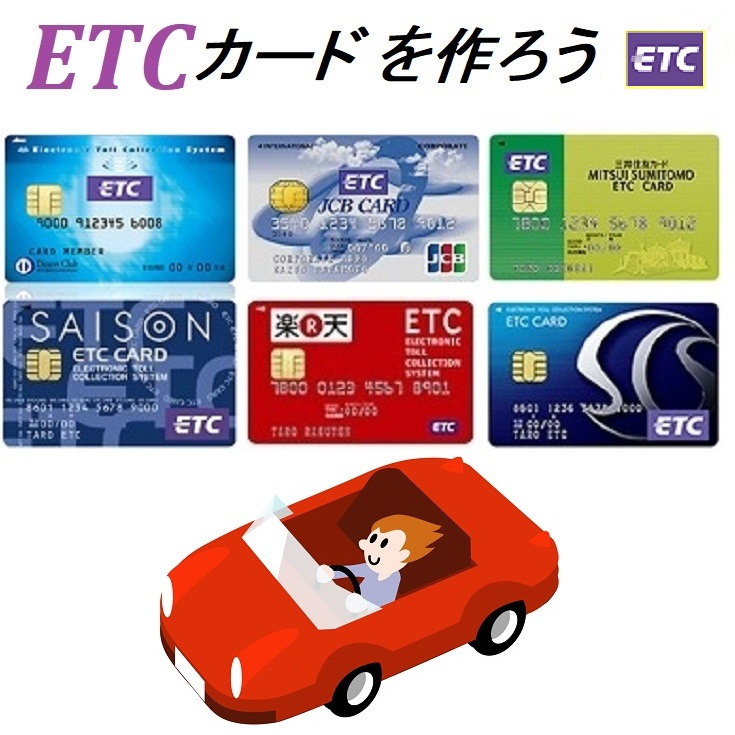 ETCカード(セゾンなど)を作る四つの方法