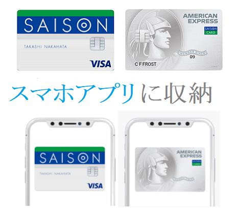 セゾンデジタルカード2枚