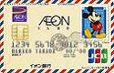 イオンミッキーマウスデザインカード