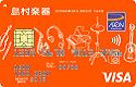 イオン島村楽器カード