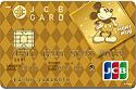 JCBゴールドカード ディズニーデザイン