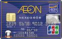 ネクスコ中日本カード
