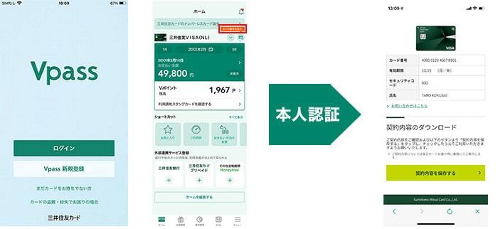 Vpassアプリカード情報確認画面