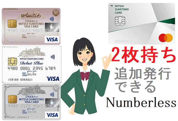 三井住友カード2枚持ちを提案する若い女性